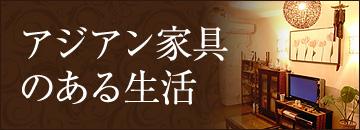 アジアン家具のある生活