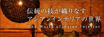 アジアン家具の素材について