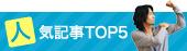 人気記事TOP5