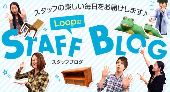 Loopのスタッフブログ