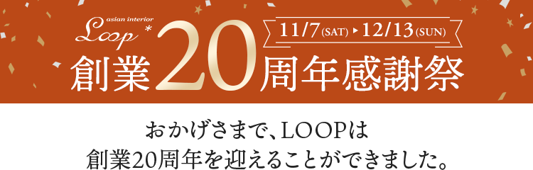 LOOP20周年感謝祭