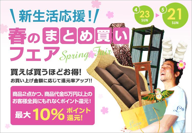 新生活応援 春のまとめ買いフェア 2013年3/30~5/26(大好評につき期間延長!)