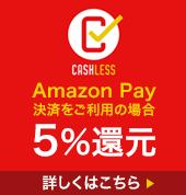 AmazonPay決済で5%還元