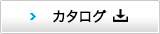 LOOP総合カタログダウンロード