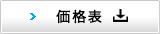 Tuban価格表ダウンロード
