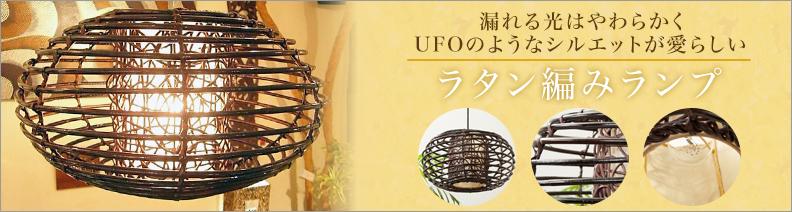 UFO型のアジアンランプ