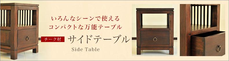 アジアンモダンサイドテーブル