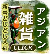 アジアン雑貨 どしどし入荷中!!