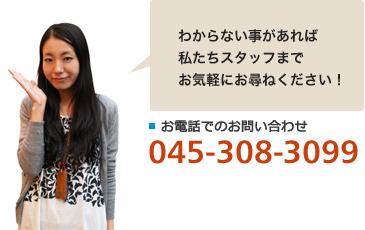 お電話でのお問い合わせは045-308-3099までお気軽にお問い合わせください!