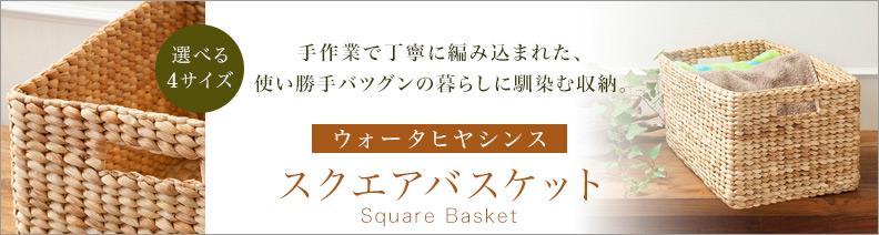 スクエアバスケット