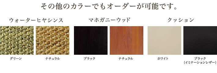 その他のカラーでもオーダーが可能です。