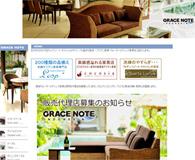 グレイスノート オフィシャルサイト