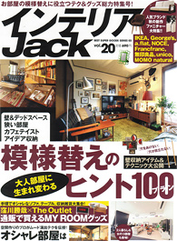 インテリアジャック Vol.20