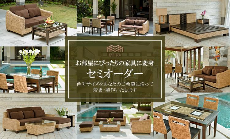 MITRAのセミオーダー お部屋にぴったりの家具に変身 色やサイズをあなたのご希望に沿って変更します。