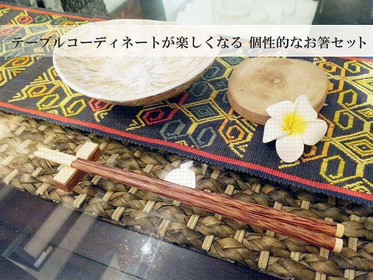 ココナッツ箸&箸置き 6【48485】[メール便対応/いくつでも同梱可]