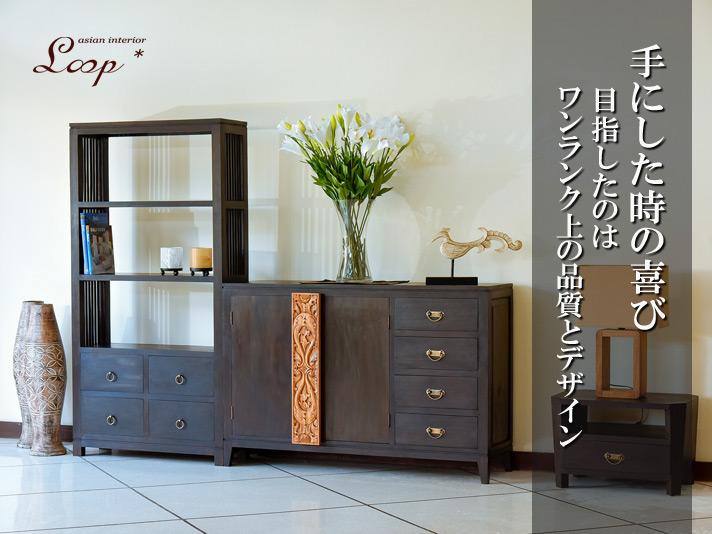 目指したのは納得のいくアジアン家具を適正価格でご提供すること