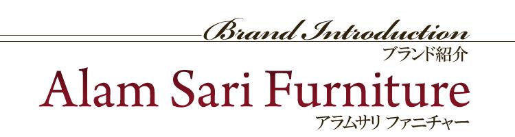 Alam Sari Furniture(アラムサリ ファニチャー)
