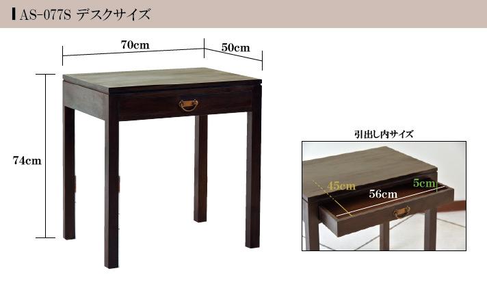 チーク材のデスク(Sサイズ) AS077s