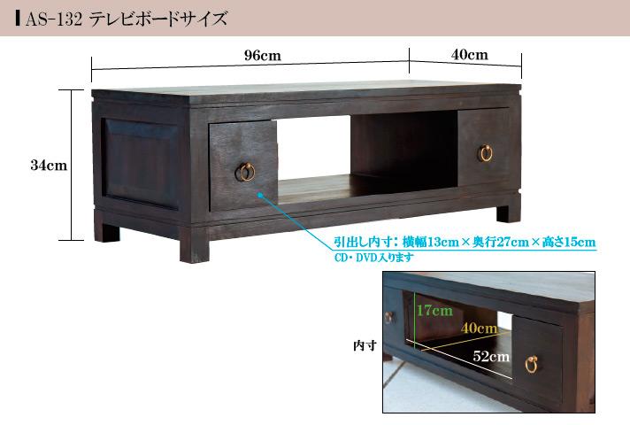 コンパクトタイプなTVボード AS132