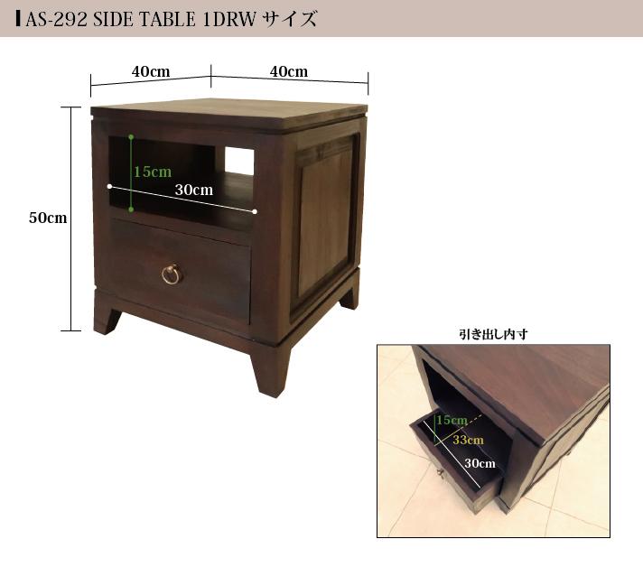 【AS-292】 width=