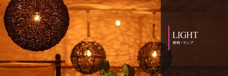 照明・ランプ