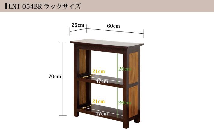 細身のバンブーラック(サイドバンブータイプ)【LNT-053BR】