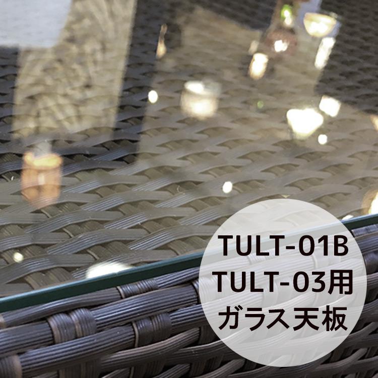 ローテーブル用天板ガラス[Tuban トゥバン] 【TULT-01-GL】