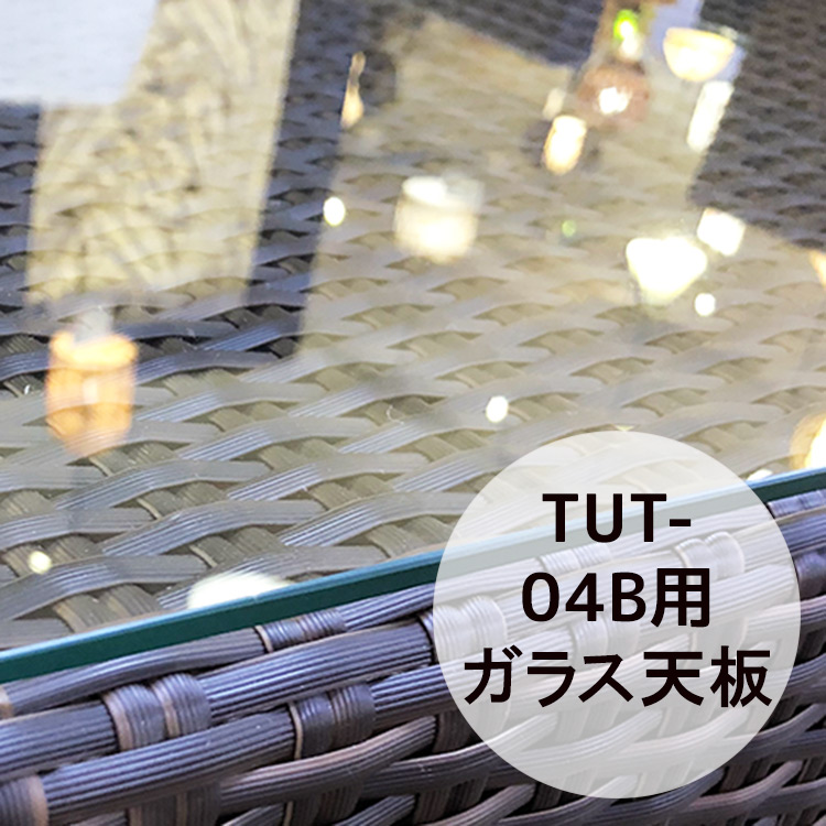 ラウンドテーブル用天板ガラス[Tuban トゥバン] 【TUT-03-GL】