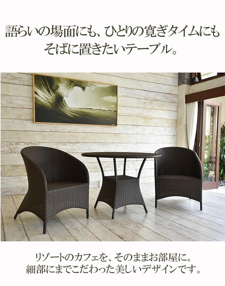 ラタンテーブル[Tuban トゥバン] 【TUT-01】