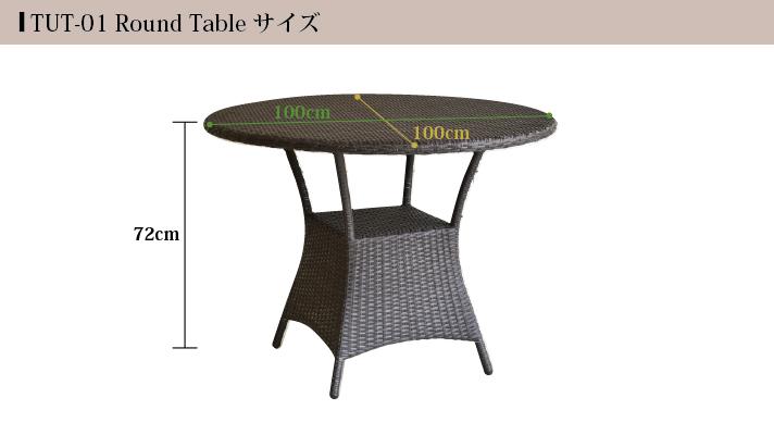 ラタンテーブル[Tuban トゥバン] 【TUT-01】図面