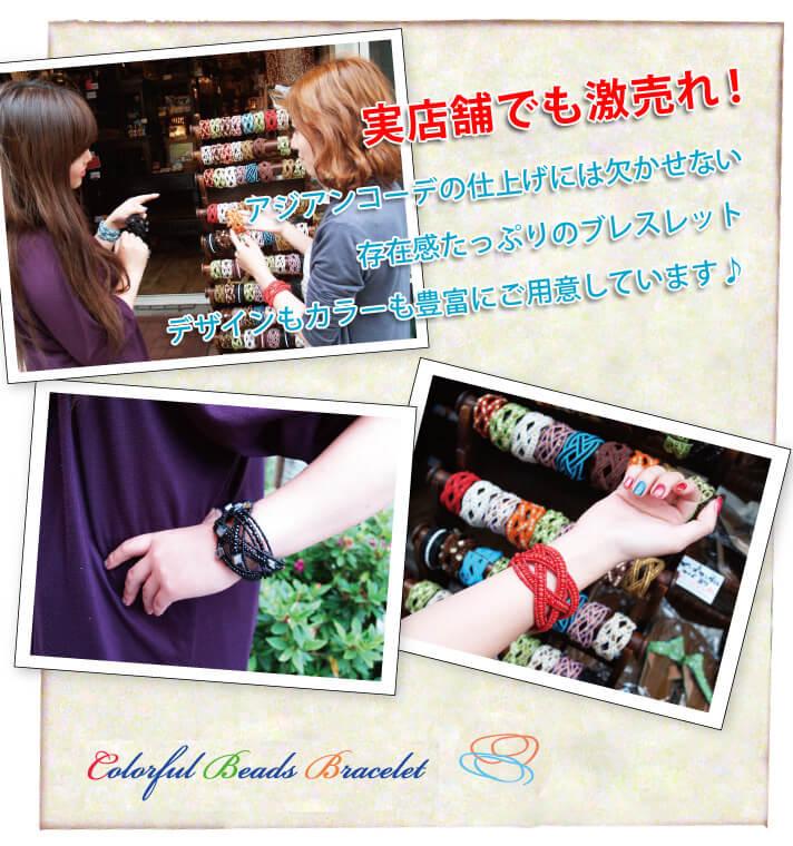 【47547-4】ビーズ&シルバードロップブレスレット/玉虫色