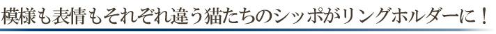【47559】リングキャット 10匹セット