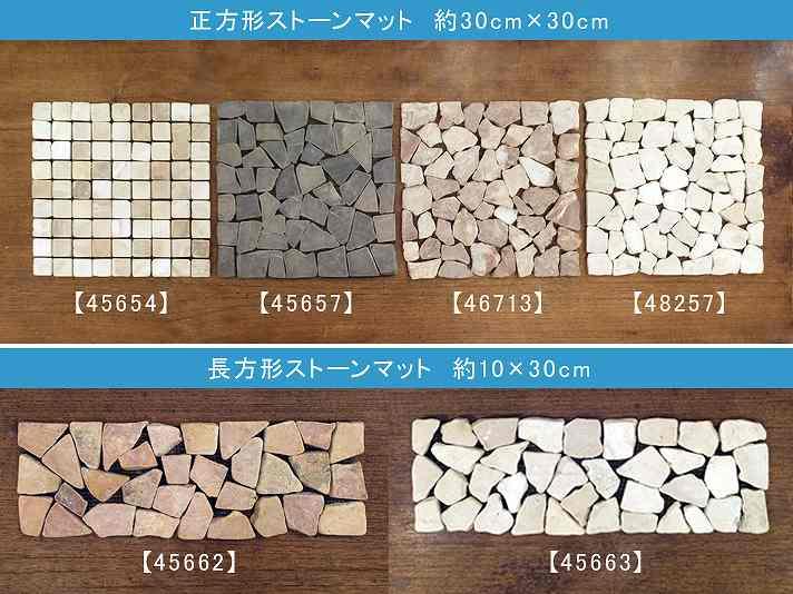 【48257】ナチュラルストーンマット モザイクホワイト
