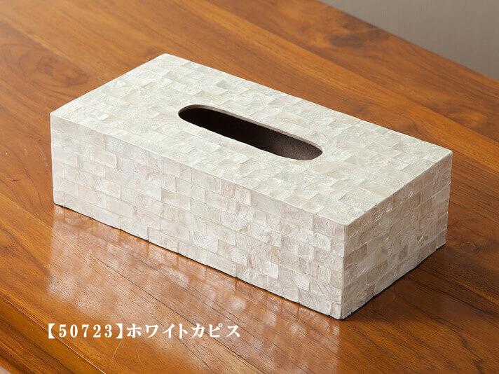 パールシェルティッシュボックス【50723sg】