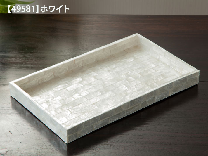 【kapis_tray】カピスマルチトレー/2色