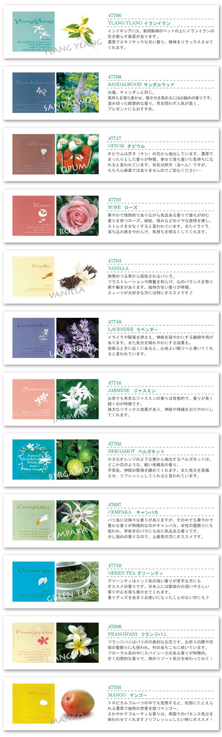 バリの香りオススメ5個セット【sachet-05os】
