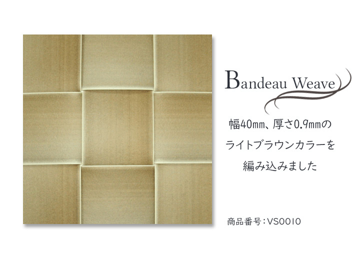 VSファイバーシート Bandeau Weave JR-Kenya Wren (40 x 0.9mm) 【VS0010】