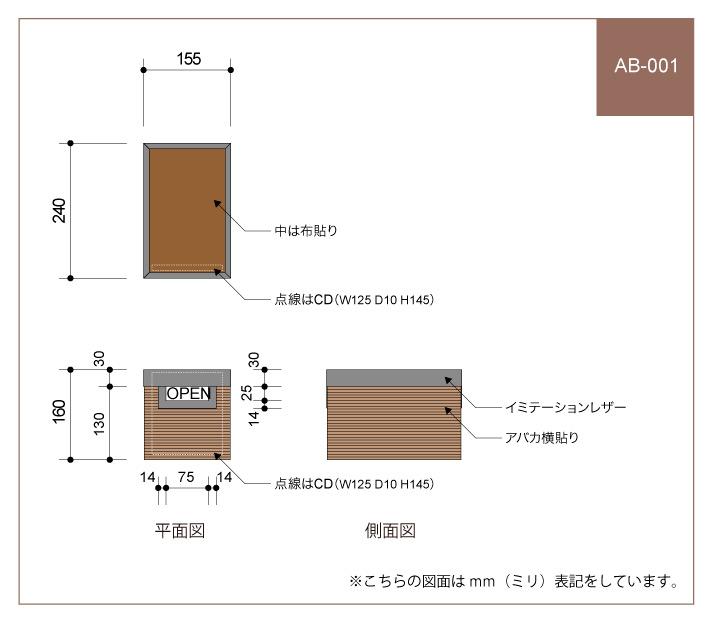 AB-001 図面