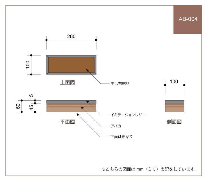 AB-004 図面