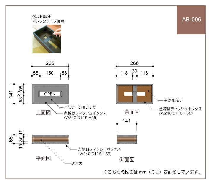 AB-006 図面