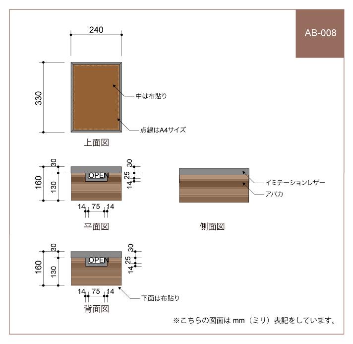 AB008 図面
