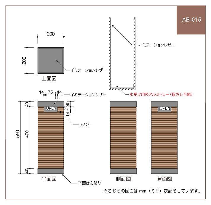 AB-015 図面