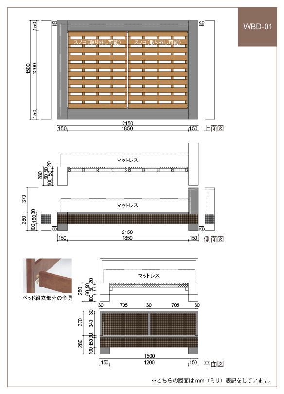 WBD-01-W 図面