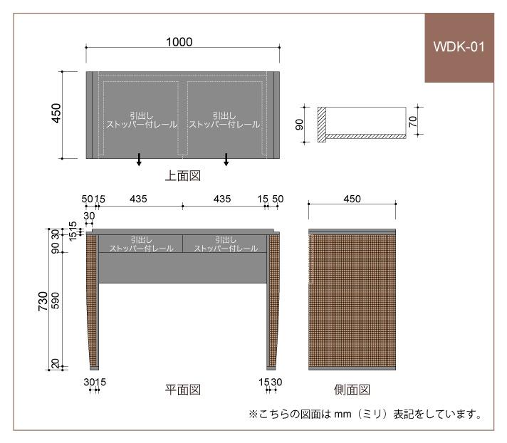 WDK-01 図面