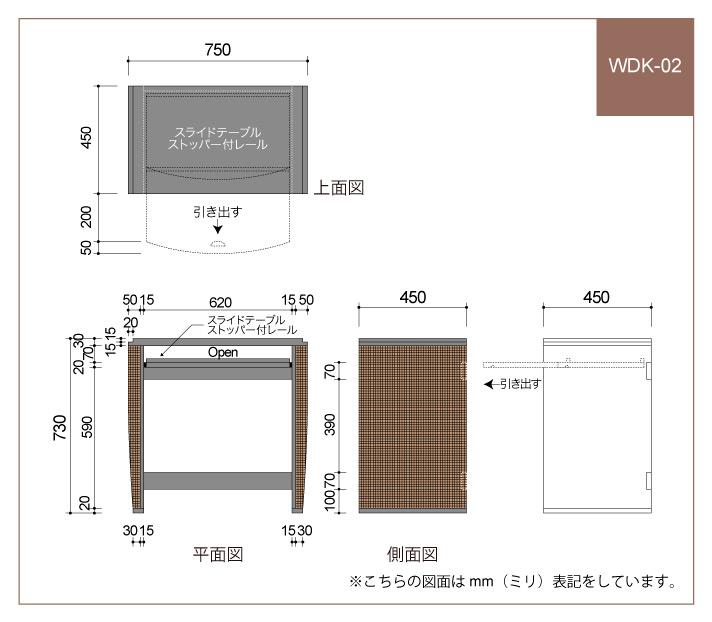 WDK-02 図面