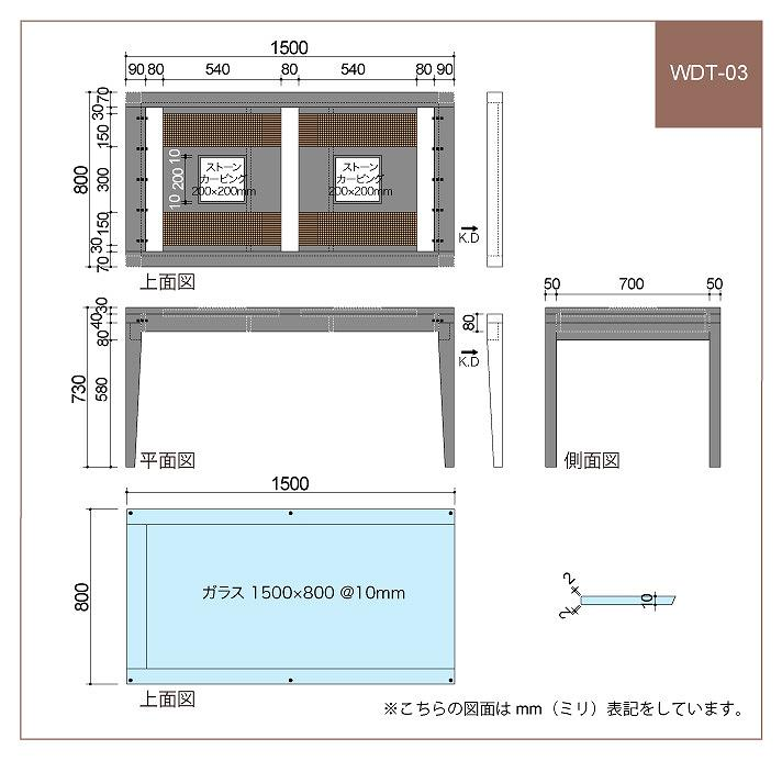 WDT-03 図面