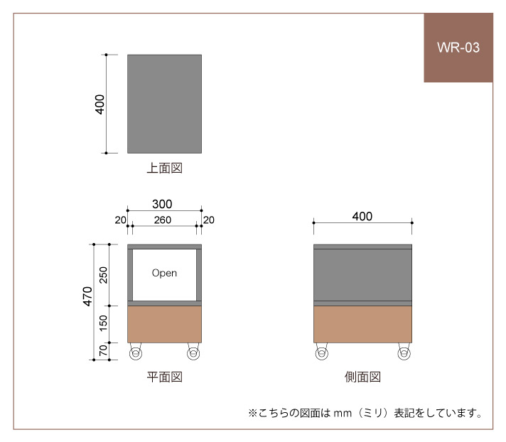 WR-03 図面