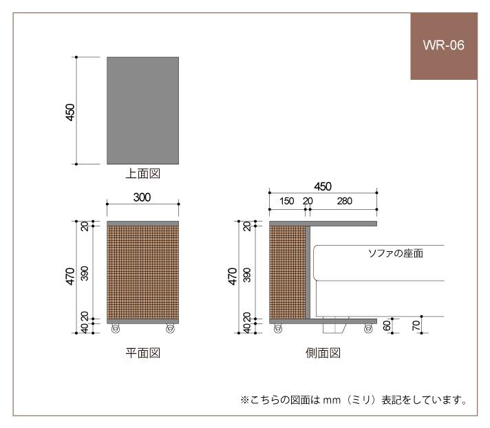 WR-06 図面