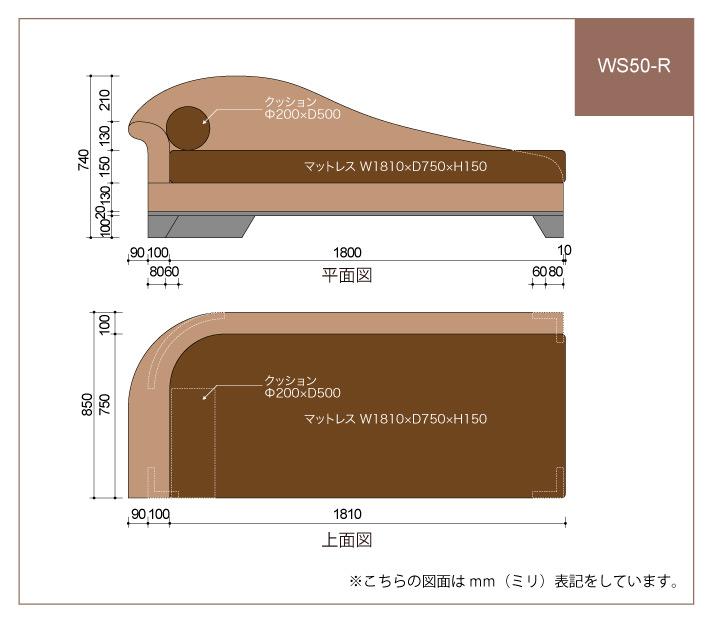 WS50-R 図面