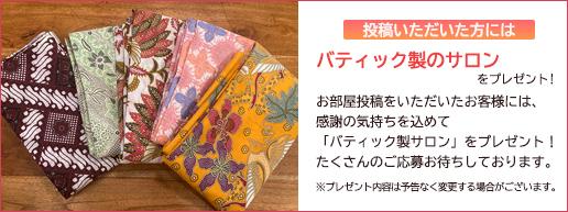投稿して頂いた方にはティモール製手織りイカットプレゼント
